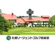 恵庭、北広島、江別、厚別各方面へ送迎バスを運行しています◎ ゴルフ場からご自宅近くまで送迎しますので通勤が楽ですよ★