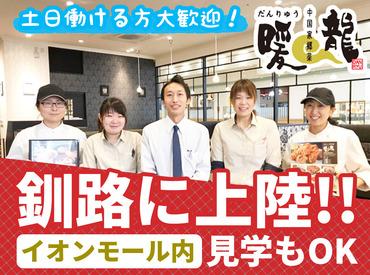 【店舗スタッフ】【 送迎もやってます !! 】有名中華料理店『暖龍』☆おいしいまかないが食べられます♪Wワークさんも学生さんも大歓迎♪