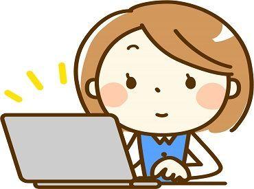 ☆未経験スタートのスタッフがほとんどです! ☆パソコンでの単純作業なので、文字入力できる程度でOK!