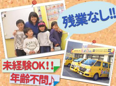 ≪子ども好きを活かして♪≫子ども達と話すのが好き・英語が好きetc働く理由は何でもOKです!