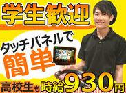 今年2月上旬にオープンしたばかりの清田店でスタッフ大募集★高校生も時給930円!一緒に金花郎を盛り上げよう♪