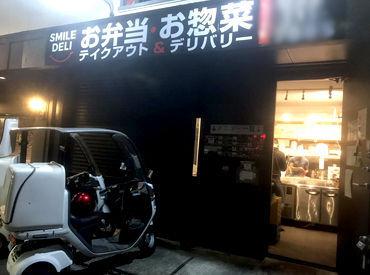 EATS LABO 天白店でNEWメンバー募集!! (旧店舗名:SMILE DELI天白店) 初めての人も安心して働きやすい環境なんです☆。*
