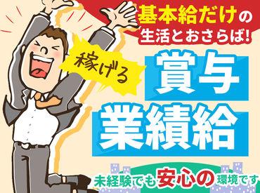 【新聞PRスタッフ】小樽で「長期安定」が叶う♪<未経験歓迎><1日6H~>身近な『新聞』を扱うので難しくない◎免許をお持ちの方は優遇あり!!