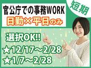 オフィスワークデビューしたい方も大歓迎! 「12月17日~来年2月28日」または 「1月7日~2月28日」選べます☆※写真はイメージ。