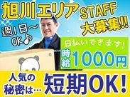 繁忙期は、出勤するだけで【最大4万円】の報奨金がもらえるチャンス…!!お仕事の繋ぎや期間限定での働き方も大歓迎◎