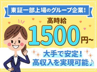 未経験でも時給1500円スタート★新生活のスタートもこれで安心♪