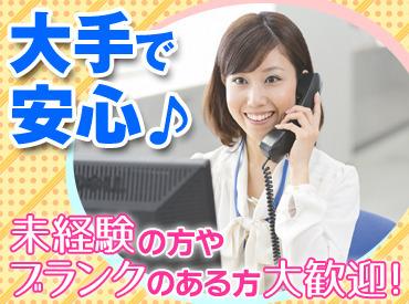 【電話対応事務】【安心・安定】の佐川急便でオフィスワーク★電話応対、PC入力等をお任せ!