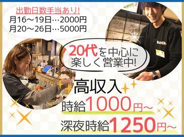 バイトデビューでも、時給1,000円スタート可能!