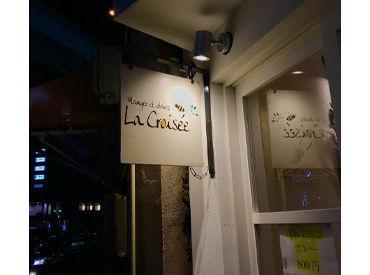 【ホールSTAFF】自分Styleでオシャレバイト★*◆ネイル・ピアスOK!◆ヘアスタイルも自由♪~絶品カレー&フレンチのオシャレな専門店~