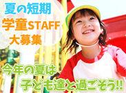 ☆夏限定☆7月~8月末までの短期!夏休みのアルバイトやパートにピッタリです◎