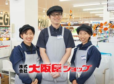 【レジ/販売スタッフ】お馴染みの大阪屋ショップで働こう!<<<只今、土日祝でSTAFF急募>>>働きやすい勤務時間、お聞かせください★