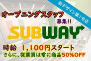 サブウェイのデザインが新しくなりました!その1号店が渋谷にニューオープン!