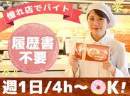 ≪大人気のスイーツを販売≫ 全国的にも有名な洋菓子店で働けます♪ 注文伺い・お会計・品出し等、お仕事は簡単です!
