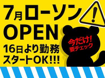 7月★オープニングスタッフ募集! 夏オープンに向けて募集♪新しくキレイな店舗で働きませんか?