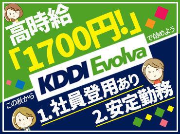 県内トップクラスの高時給! 初月から月収29万円以上可能です♪ 「始めたい/興味がある」 そんな方はお気軽にご応募ください!