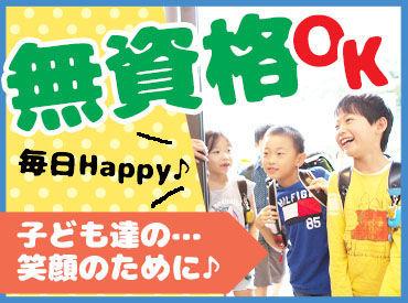 """【学童保育STAFF】─子ども達の放課後を""""笑顔""""にする仕事◎BBQなど楽しいイベントもたくさん♪働きやすいから…≪子育てママさん多数活躍中≫"""