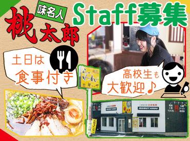 【ホールSTAFF】« 味名人桃太郎 »北24条店で大募集中◎履歴書不要で楽チン手ぶらで面接☆週1日~5日選べるシフト!都合に合わせて働けます♪