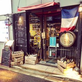 """*フレンチバル・ルフージュ* """"Refuge(ルフージュ)""""はフランス語で""""隠れ家"""" フランスの家庭料理&厳選ワインを お客さまにご提供!"""