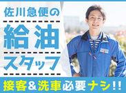 接客&洗車ナシ! 佐川専門の給油スタッフ♪
