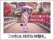 """≪旅行感覚でGO♪≫覚えた着付けで、お休みの日は着物で街を散策―。仲間と""""非日常""""をたくさん味わえます★(画像はイメージです)"""