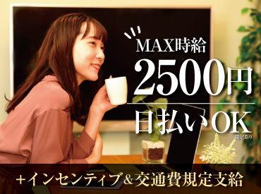 MAX時給2,500円!! 日払いにも対応しているから突然の出費にも優しい♪(規定あり)