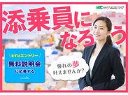 有名温泉地や観光スポット、若者向けのツアーetc勤務地は日本全国、全世界中!専業の添乗員以外にも大学生や主婦(夫)も多数活躍中