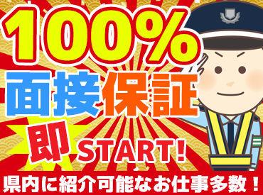 ◆働きやすいから長く続きます◎ *車での通勤可!3密回避◎ *長期で安定♪短期OK *シフト自由!ご希望・ご都合に合わせてOK♪