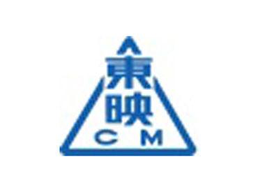 夢見てたCM業界へ…!興味のある方はお気軽にご応募ください☆業界経験者大歓迎です!