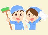 接客業務ナシ☆もくもくお掃除♪ 年齢・経験などは不問です☆ お家のお掃除にも活かせるスキルもGET出来ちゃうかも!