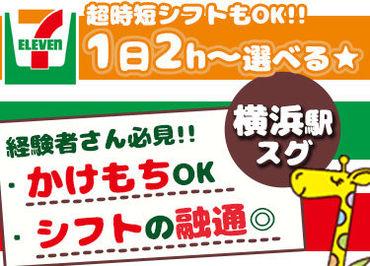 大人気の横浜エリア!駅チカで通勤もラクチン◎ オフィス街にあるコンビニなので、落ち着いて働けますよ♪