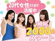 21~30歳女性活躍中★ 皆ちょ~仲良し♪ 夏から勤務開始する仲間もいっぱいいますよ!!