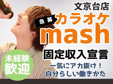 【カラオケスタッフ】カラオケバイトはマッシュ☆<安定収入>宣言!!【特典】カラオケルーム割あり100%活かせる‼︎プライベートもお得に‼︎