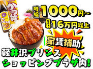 時給1000円~★未経験の方も大歓迎!
