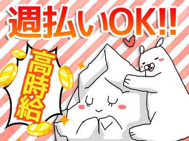 ★★★高時給1400円!★★★ 未経験でもこの時給☆ 月29万~も可◎ 経験を活かして働きたい方大歓迎!