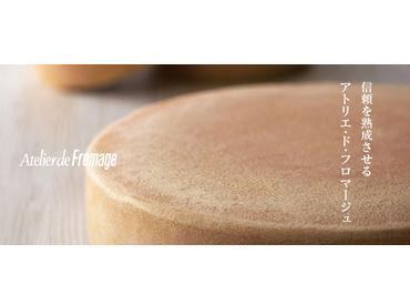 ~ アトリエ・ド・フロマージュ ~ 信州の大自然でつくられた新しいチーズ◎ 安心と信頼のお店で働いてみませんか?♪