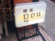 《美味しすぎるオムライスで有名な喫茶YOU》 ★友達に自慢したくなっちゃうかも★ もちろんはじめは笑顔で接客ができればOK◎