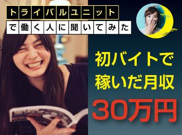 バラエティ番組のアンケート情報入力◎ MAX時給2000円! 未経験でも月収30万円可能◎ まずは短期からもOK♪