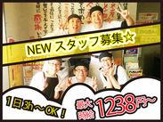学生歓迎!!週1日~OKだから新生活も安心◎な・な・なんと!深夜時給は【1238円~!!!】