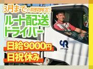 高日給9000円でしっかり稼げます◎さらに、入社祝として【ガソリン50L】プレゼント★(※当社規定有)