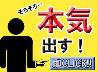 ◆待遇だってバッチリ!! [高時給]×[好待遇] ・交通費は別途支給 ・有休ちゃんと取れます◎ ・残業代しっかり出ます◎