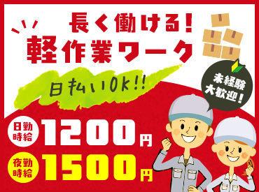 月収32万円以上も可!長く腰を据えて働ける仕事を探しているあなたに!