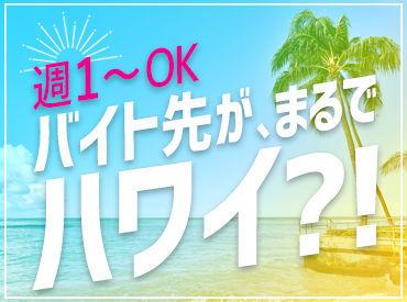 〈未経験OK!〉 ハワイ生まれのロコフードの超人気店♪ イオン内でも話題沸騰中… トロピカル気分で働くチャンスです☆