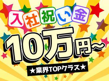 \嬉しい!!入社祝い金10万円~♪/ 未経験の方も経験者さんも大歓迎!! 丁寧な研修があるから安心♪