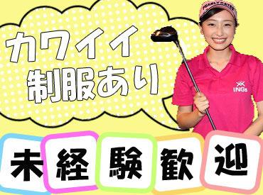 【ホールSTAFF】オシャレなゴルフバーでホールSTAFFを募集♪未経験大歓迎!空き時間にはゴルフで遊べる◎週1日&3時間~OKで働きやすさ抜群★