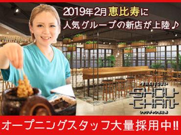 【ホール&キッチンSTAFF】- オープニングSTAFF大募集! -飲食店では珍しい完全日払いOK!シフトも1週間毎の自己申告で、自分の予定に合わせて働けます。