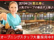 焼きと串の美しさにこだわったこの屋台が人気を呼び、現在、五反田・池袋・吉祥寺に出店。この度、恵比寿に新店オープン決定!