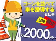 安定企業なので、いつもお仕事があるのもポイント♪東京で行われる世界的スポーツ祭典の警備も中心となって参加します。