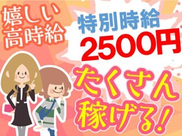【飲食店STAFF】≪しっかり稼げる!時給1000円~★≫お財布にやさしい日払い&週払い制度あり♪カンタンワークでしっかり稼げちゃいます!