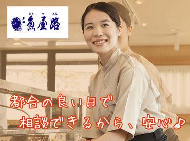 """【ホール】~築地市場を中心に毎日仕入れているから~旨いネタが勢ぞろいの""""回転寿司""""は大人気!☆美味しいまかないご用意しています☆"""