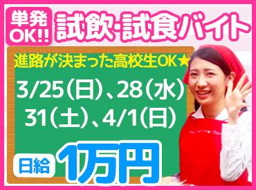 【食品キャンペーン】★ 1日ダケで1万円GET!! ★「明日働きたい」も、「登録だけ」もOK♪登録カンタン&スグできる!試飲・試食の配布など◎